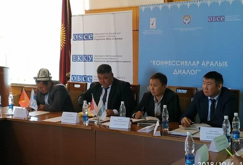 """Каракол шаарында «Конфессиялар аралык диалог"""" аттуу форум өттү"""