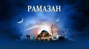 Орозо жана куттуу Рамазан айы