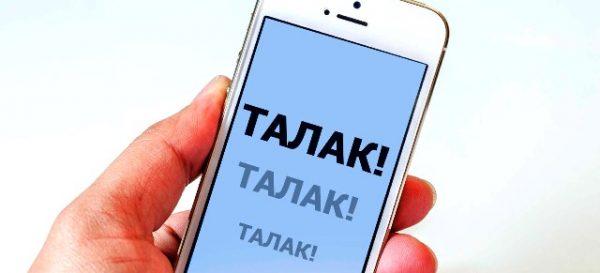 Талак (развод по Шариату)