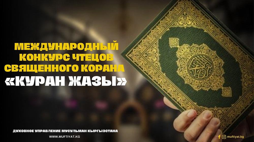 Духовное Управление мусульман  Кыргызстана объявляет международный конкурс чтецов Священного Корана  «КУРАН ЖАЗЫ»